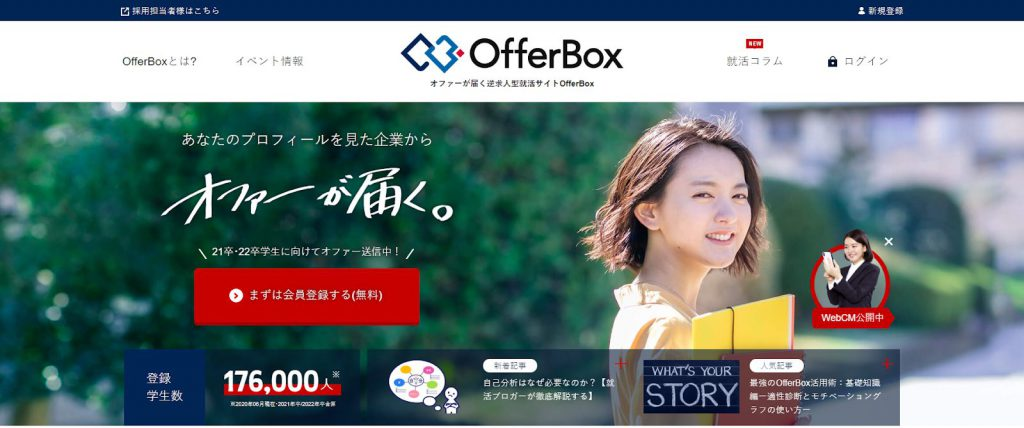 OfferBox 逆求人サイト