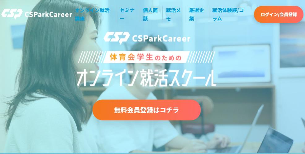 CSParkCareer