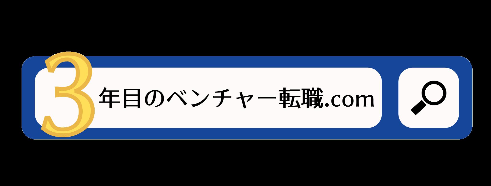 3年目のベンチャー転職.com