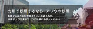 アソウヒューマニーセンター