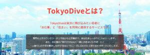 東京ダイブ